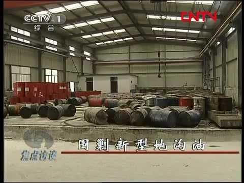 焦点访谈2012-04-02 围剿新型地沟油