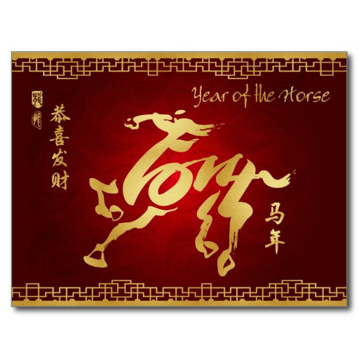 Happy Chinese New Year 恭喜发财
