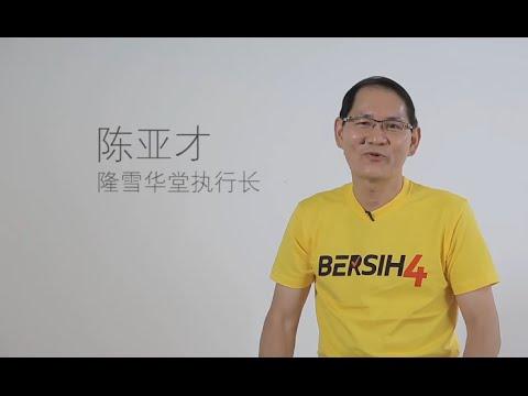 (Bersih4Malaysia) 陈亚才: 为什么要参加 Bersih 4.0 呢?