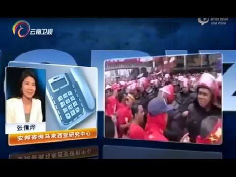 云南卫视: 马来西亚数万人游行示威,声援受侵吞公款丑闻困扰的总理纳吉
